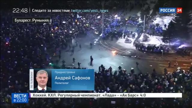 Новости на Россия 24 • Жители Румынии взбунтовались против амнистии
