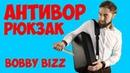 СТИЛЬНЫЙ ГОРОДСКОЙ АНТИВОР РЮКЗАК Bobby Bizz ОТ XD Design