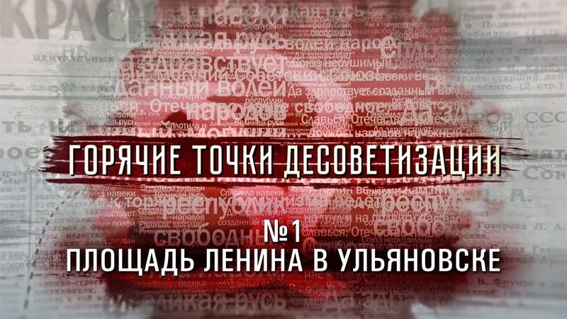 Горячие точки десоветизации - №1 - Площадь Ленина в Ульяновске