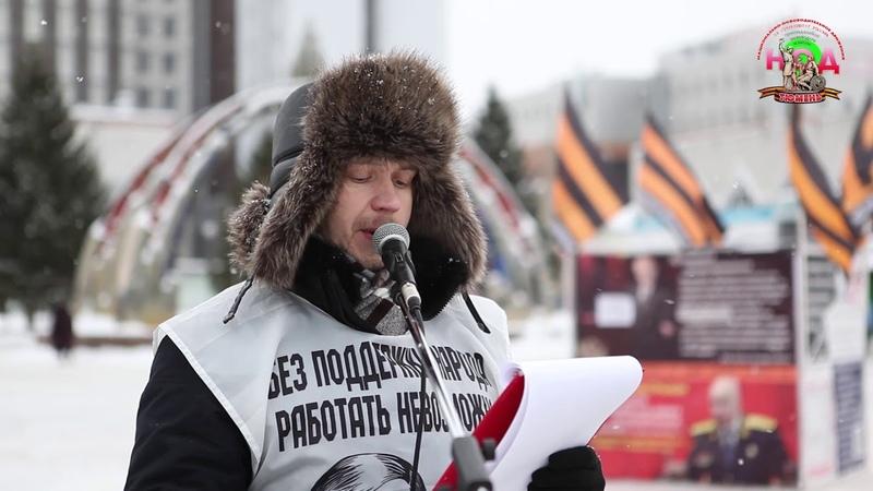 Митинг НОД Тюмени 05.01.2019 За суверенитет! За Путина!