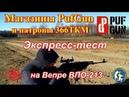 PufGun Экспресс тест магазинов на ВПО 213 PufGun Express test magazines on the Vepr VPO 213