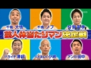 Ame ta lk 2018 04 29 2HSP Part 1 Geinin Taiatari Man 2 芸人体当たりマン決定戦 II