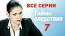 Тайны следствия 7 сезон Все серии подряд @ Русские сериалы