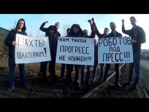 Стахановцы feat Кувалда Аццкий Углекоп