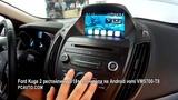 Ford Kuga 2 рестайлинг 2018+ магнитола на Android vomi VM5700-T8