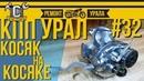 Ремонт мотоцикла Урал 32 - Сборка, регулировка и доработка КПП