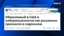 Новости на Россия 24 • Признание россиянина, обвиняемого в киберпреступлениях, может сыграть против него