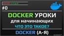 Docker уроки для начинающих от А до Я - что такое docker ?