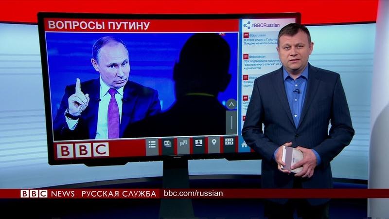 Что стало с теми, кто звонил Путину на прямую линию?