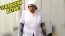 ЭТО РОССИЯ ДЕТКА!ЧУДНЫЕ ЛЮДИ РОССИИ ЛУЧШИЕ РУССКИЕ ПРИКОЛЫ 10 МИНУТ РЖАЧА МИНЗДРАВ ПО РУССКИ-243