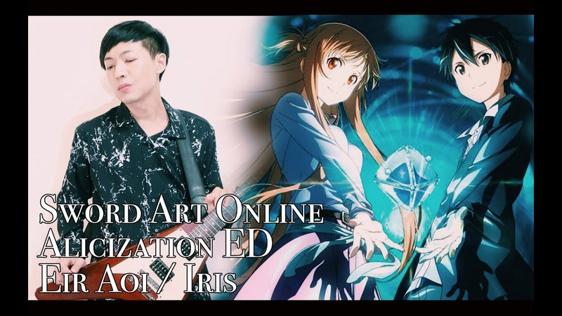 Sword Art Online Alicization ED 『藍井エイル・Eir Aoi Iris』Crying guitar cover