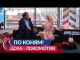 ПРЯМОЙ ЭФИР: программа По коням! перед #ЦСКАЛОКО