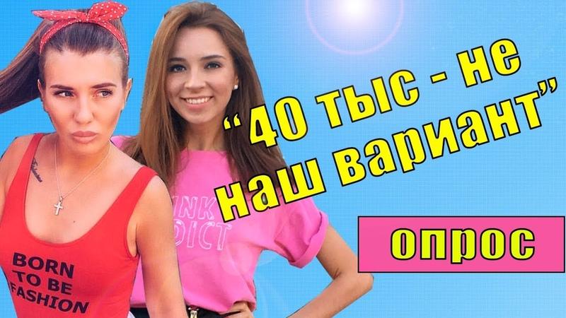 Средняя зарплата 2018 у парней в Москве. Опрос реакция девушек