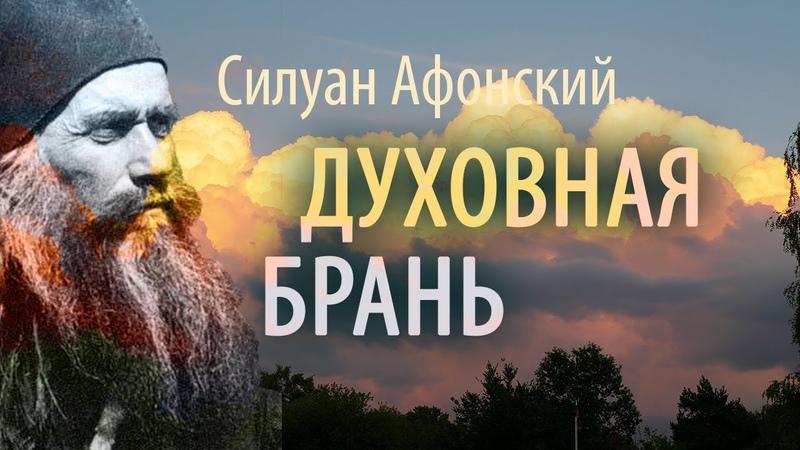 Будьте Мужественны в Духовной брани Силуан Афонский