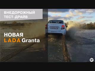 Обзор и тест-драйв НОВОЙ LADA Granta FL / Юникор Нижний Новгород