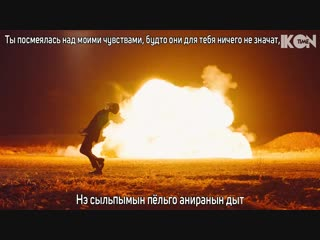 iKON - IM OK MV [караоке, рус. суб.]