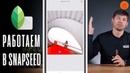 SNAPSEED: практический урок ▶️ Уроки мобильной фотографии   COMFY
