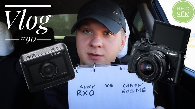 Sony RX0 или Canon EOS M6 Компакт против системы