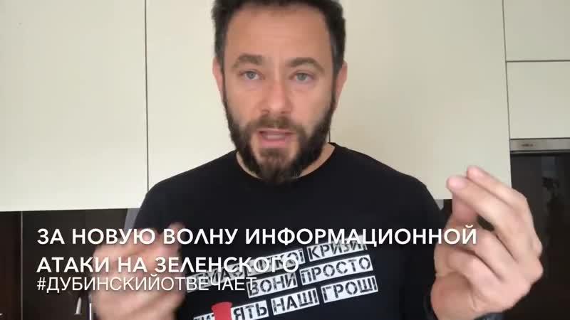 Возобновилась информационная атака на Зеленского - причины и заказчики