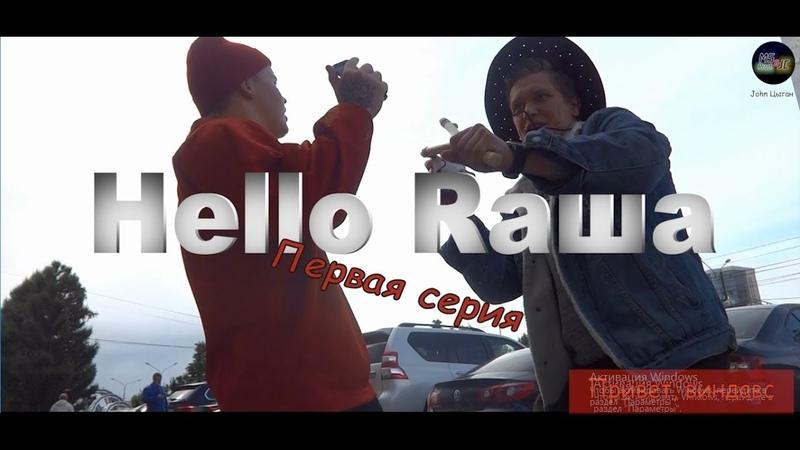 «HELLO РАША». Первая/пилотная серия || John Цыган | MS JC Prod.
