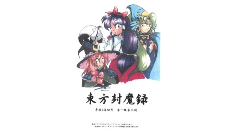Complete Darkness - Touhou 2: Story of Eastern Wonderland