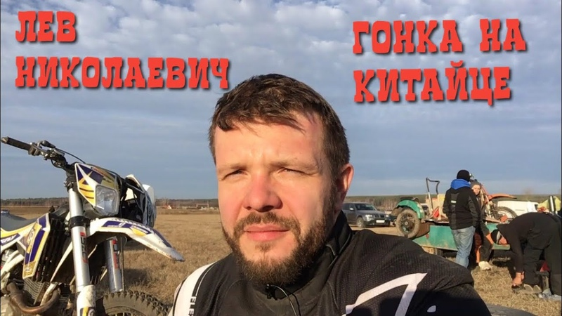 Гонка на китайце GR7 ралли Лев Николаевич 18
