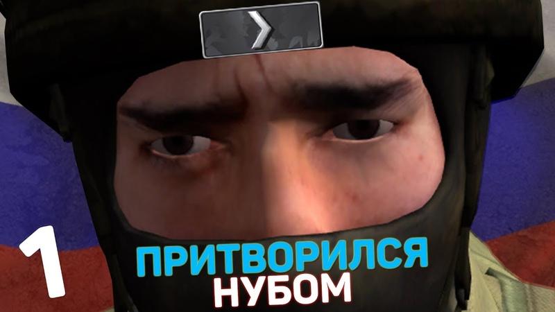 Я ПРИТВОРИЛСЯ НУБОМ 1 | CS:GO