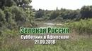 Субботник в Афипском 21.09.18. видео Абдрахманов Игорь