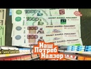 НашПотребНадзор стирка денежных банкнот и китайский взгляд на зеленый чай из России 20 05 2018