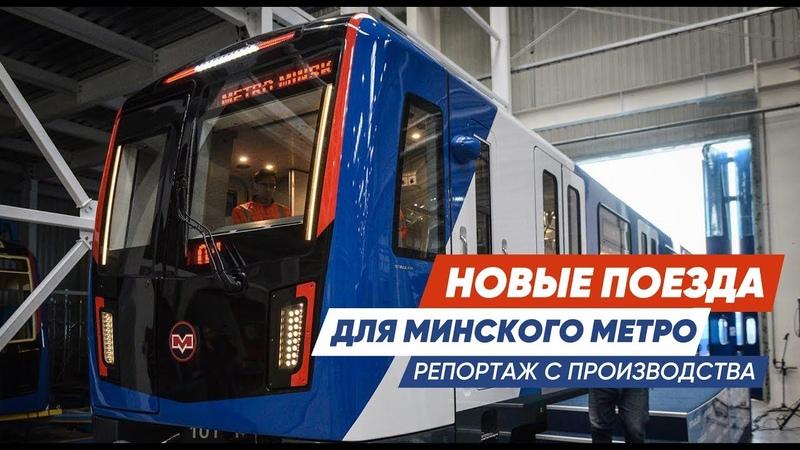 Новые поезда Минского метро Stadler: репортаж с производства