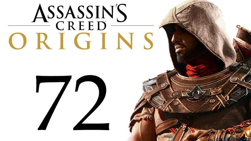 Assassin's Creed Истоки Безграничная власть Pax Romana 72 побочки PC