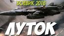Боевик 2018 самый новый! ЛУТОК Русские боевики 2018 новинки HD 1080