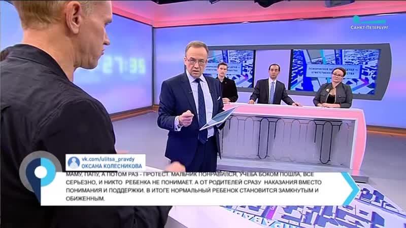 Алексей Сергиенко в передаче ул Правды Детские суициды