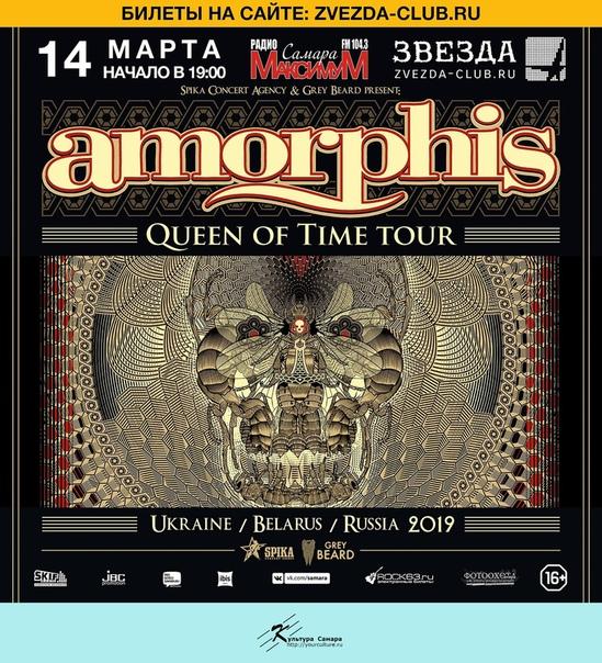 AMORPHIS (FIN) | Samara (Zvezda)
