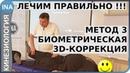 Лечение Метод 3 Биометрическая 3D коррекция Кинезиология Обучение в Германии