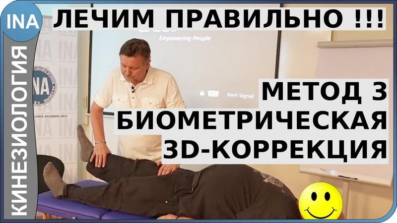 Лечение. Метод 3. Биометрическая 3D коррекция. Кинезиология. Обучение в Германии