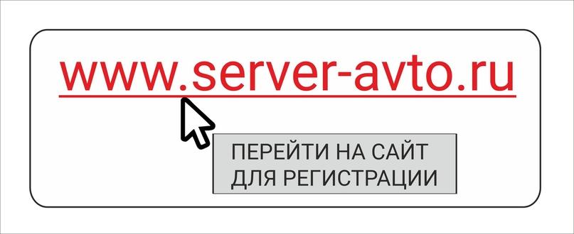 away.php?to=https%3A%2F%2Fserver-avto.ru