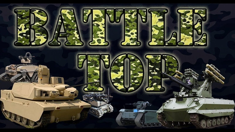 БОЕВЫЕ РОБОТЫ ★ THeMIS ADDER Уран 9 MUTT ARCV Black Knight MAARS