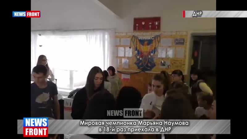 Мировая чемпионка Марьяна Наумова в 18-й раз приехала в ДНР.