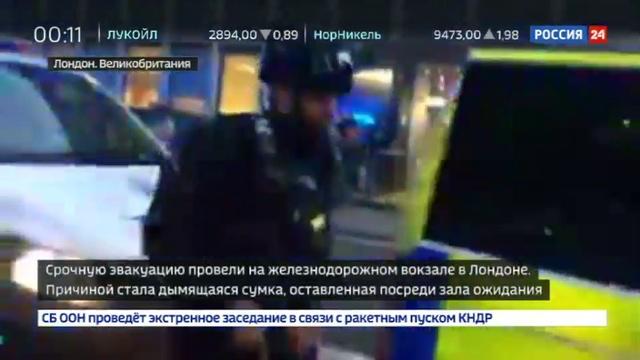 Новости на Россия 24 • В Лондоне эвакуируют пассажиров вокзала