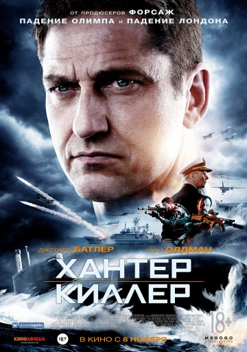 Хантер Киллер (Hunter Killer) 2018 смотреть онлайн