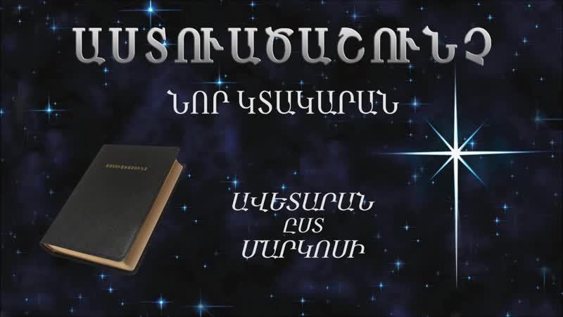 Աստուածաշունչ Ն Կ 02 Ավետարան ըստ Մարկոսի Astvatsashunch N K 02 Avetaran yst Markosi