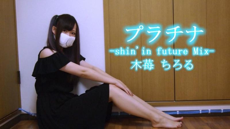【木苺ちろる】『プラチナ』-shinin future Mix【踊ってみた】 sm33739136