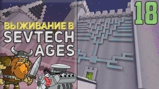 SevTech Ages #18 - Конец эпохи! | Выживание в Майнкрафт с модами