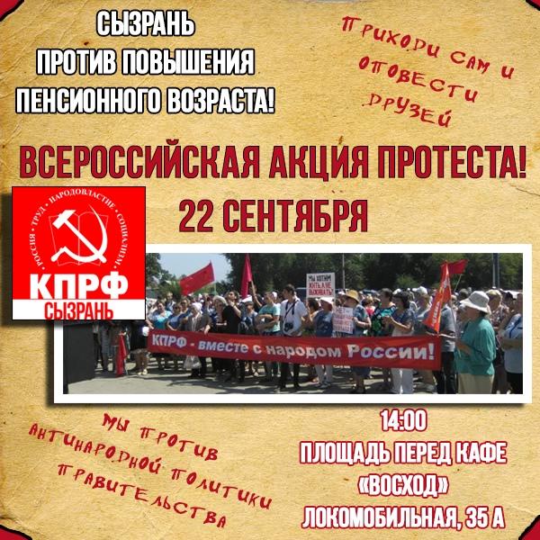 22 сентября Сызрань митинг