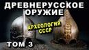 Доспех Кольчуга Шлем Латы Древнерусское Оружие ТОМ 3 Комплекс Боевых Средств