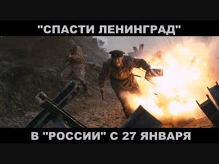 """СПАСТИ ЛЕНИНГРАД"" с 27 января"