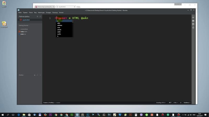 День 1 Урок по HTML