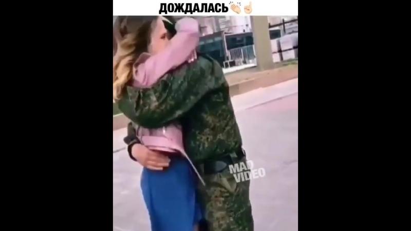 Дождалась с Армии 💕