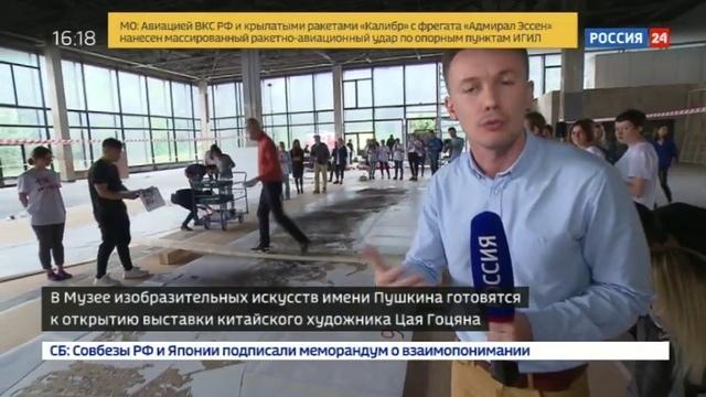 Новости на Россия 24 • Китайский художник взорвал свой холст в Пушкинском музее